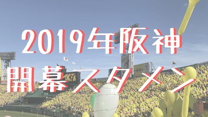 2019年阪神開幕スタメン予想