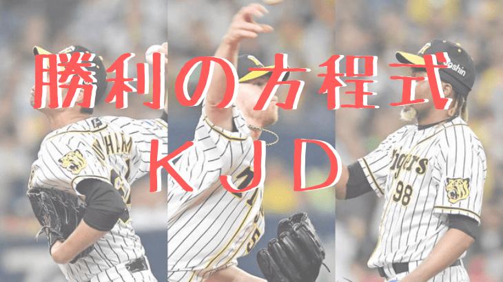 阪神のKJD
