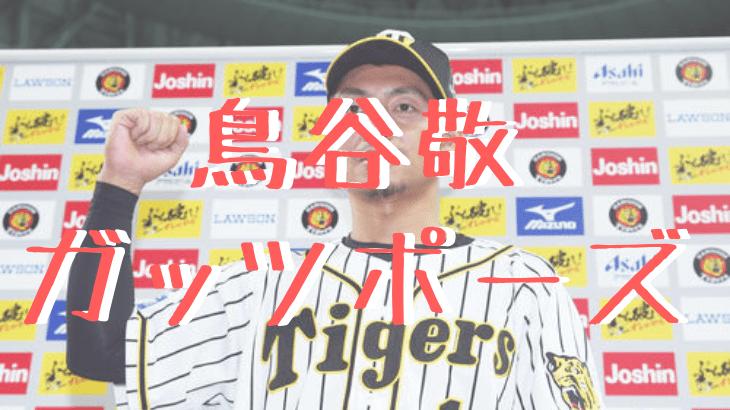 阪神鳥谷のガッツポーズ