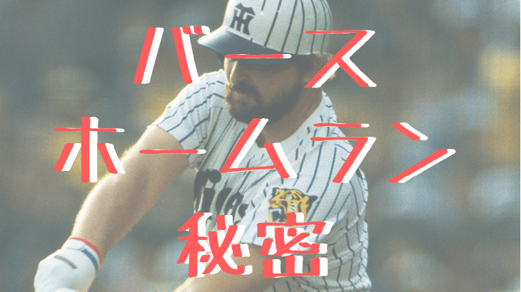 阪神バースの秘密