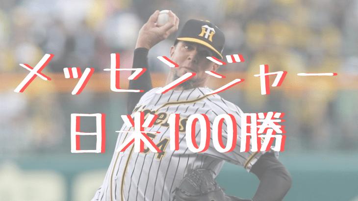 メッセンジャー100勝