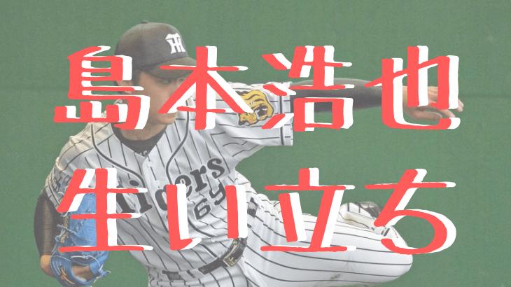 阪神の島本