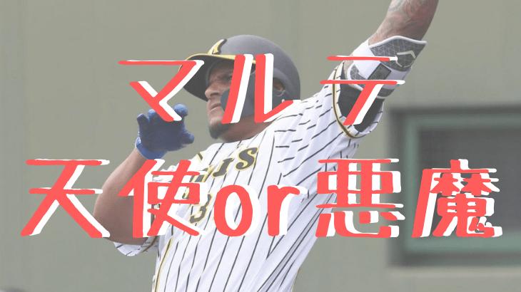 阪神マルテのデータ