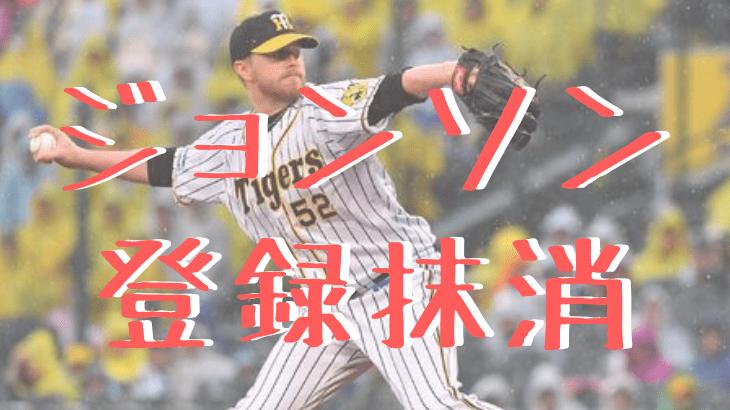 阪神ジョンソン