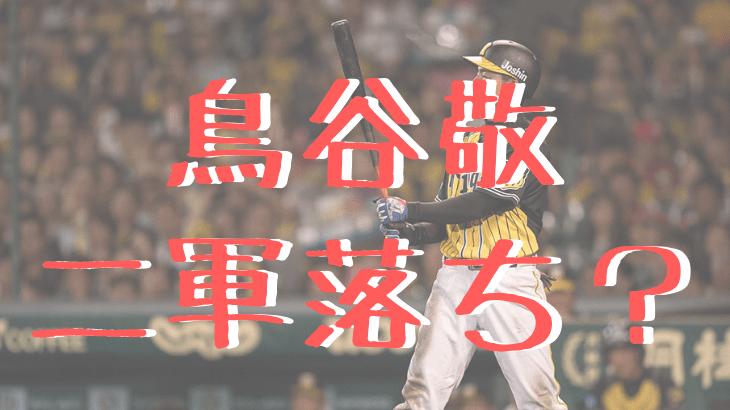 阪神鳥谷二軍落ち